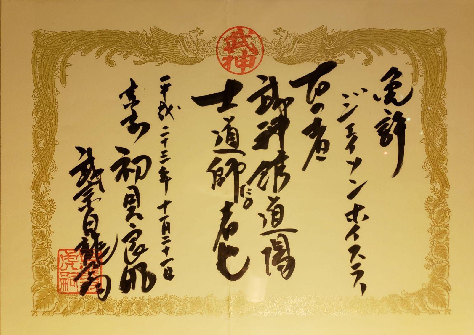 Shidoshi License